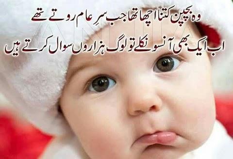 Memory Sister Love Quotes In Urdu