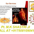 vashikaran mantra +917508109041 Get all problem Solution