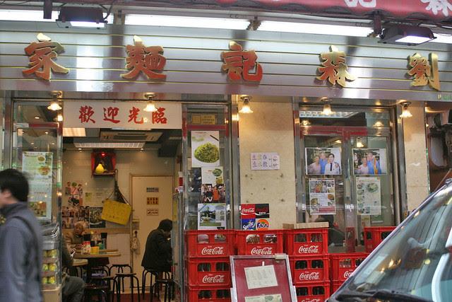 Lau Sum Kee is at Sham Shui Po