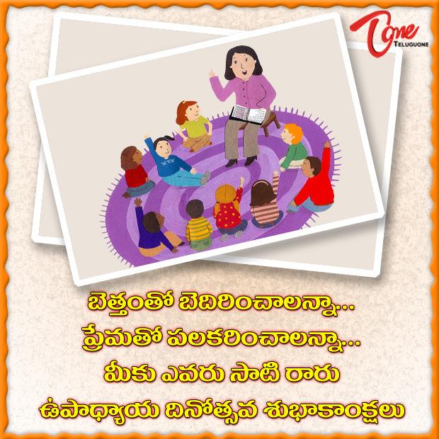 Teluguone Greetingsteachers Day Cards Teachers Day Cards Telugu