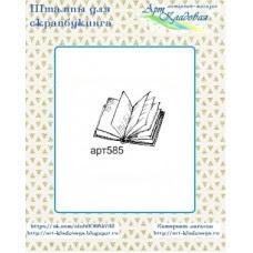 Штамп Книга 1