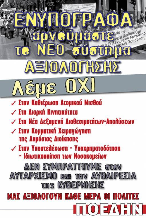 Αφίσα 14-5-2014