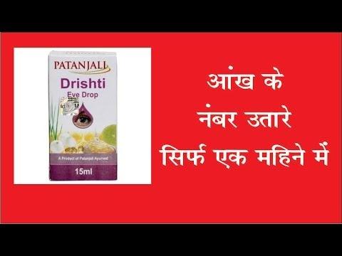 Patanjali Eye Drops - Patanjali Drashti eye drops