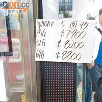 旺角手機店的iPhone 5 16GB回收價曾達約七千五百至七千九百元。