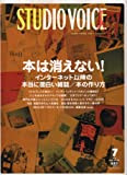 STUDIO VOICE (スタジオ・ボイス) 2008年 07月号 [雑誌]