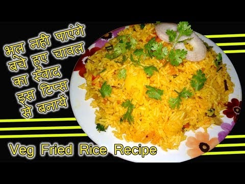 How to Cook Leftover Rice Recipe / How to use leftover rice