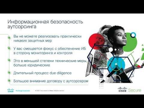 Аутсорсинг. Риски информационной безопасности (презентация и видео)