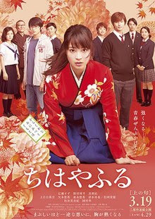 Chihayafuru Live Action Cast