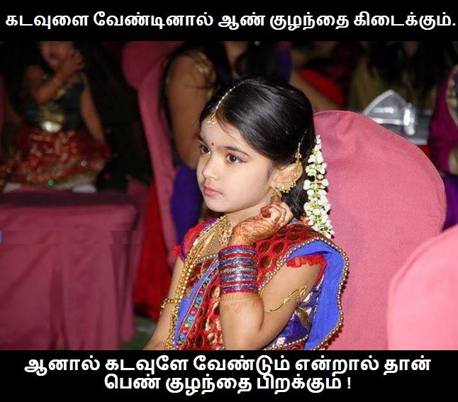 Tamil Fb Image Share Archives Page 23 Of 40 Facebook Image Share