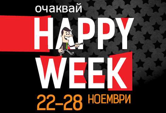 Очаквай Happy Week в PCshop - От 22.11.2017