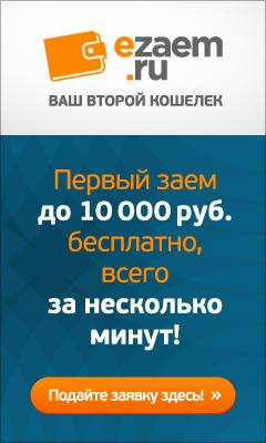 "Быстрые онлайн займы в МФО ""Езайм"""