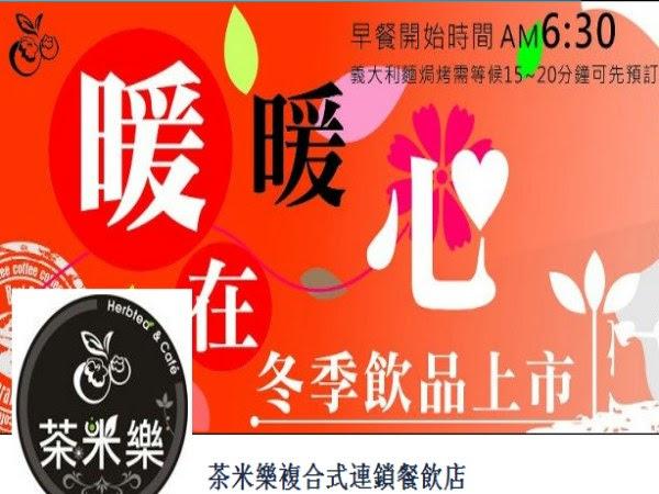超連結 To 茶米樂茶飲輕食加盟網頁 From:阿甘創業加盟網 www.ican168.com