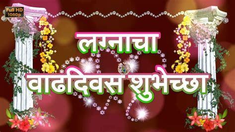 Happy Wedding Anniversary Wishes in Marathi, Marriage