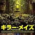 映画日記「キラーメイズ」in シッチェス映画祭 原題:Dave Made A Maze