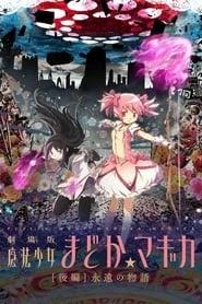 劇場版 魔法少女まどか☆マギカ[後編] 永遠の物語 online videa teljes filmek 2012