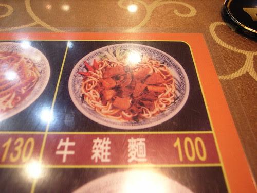 老董牛肉細粉麵店:今天我吃牛雜麵