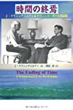 時間の終焉―J.クリシュナムルティ&デヴィッド・ボーム対話集