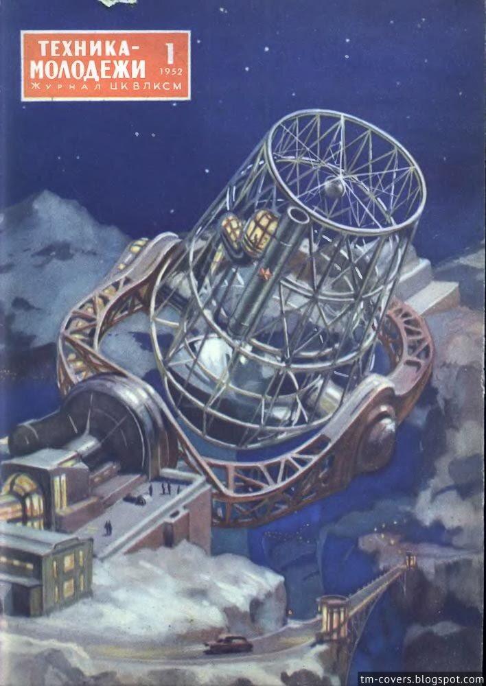 Техника — молодёжи, обложка, 1952 год №1