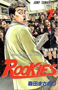 Rookies Manga Download