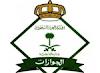 (عاجل) المديرية العامة للجوازات تعلن فتح باب التسجيل بمختلف مناطق المملكة