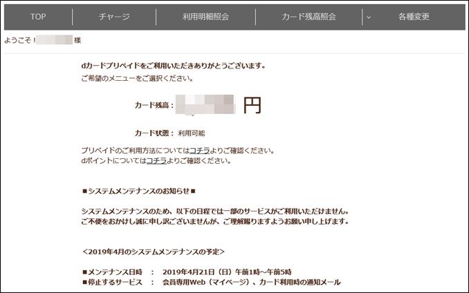 a00040.1_docomo_dプリペイドカード発行手続き_18