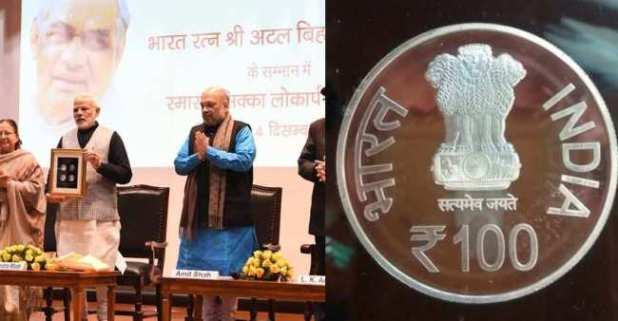 PM Modi Releases Rs. 100 Coin In The Memory Of Atal Bihari Vajpayee's 94th Birth Anniversary