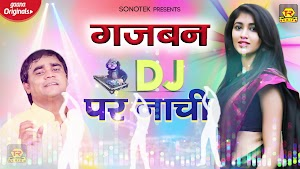 Gajban DJ Par Nachi Lyrics - Ramdhan Gujjar