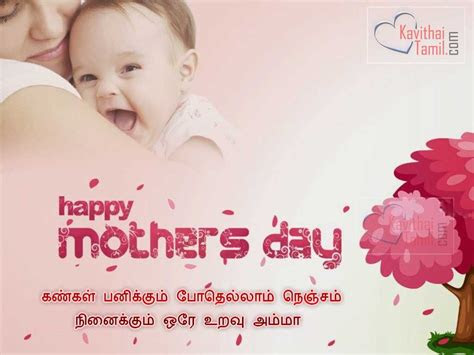 Happy Mothers Day Images And Quotes Tamil Archidev