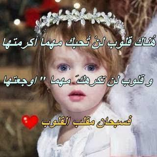 كلمات عن حب الاطفال الصغار Aiqtabas Blog