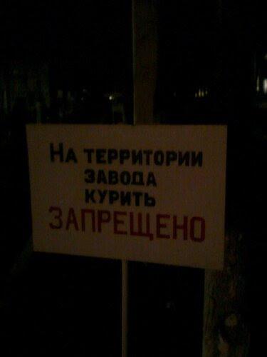 Россия, XXI век. Иду на работу