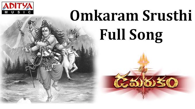 Omkaram Srusthi Saram Lyrics - Damarukam Lyrics in Telugu and English