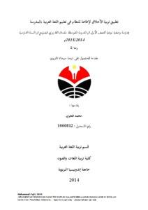 Download Buku Evaluasi Pembelajaran Bahasa Arab Pdf - Cara ...