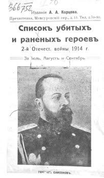Списокъ убитыхъ и раненыхъ героевъ 2-й Отечественной войны 1914г. за Iюль, Августъ и Сентябрь