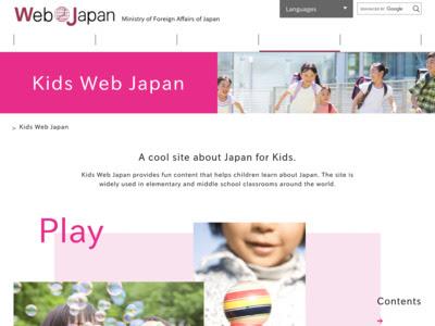 http://web-japan.org/kidsweb/