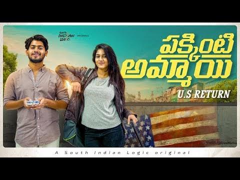 Pakkinti Ammayi Telugu Short Film
