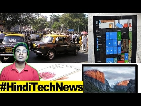 #123 Hindi TechNews  App for Black and Yellow Taxis,Surface Pro 5,Xiaomi Mi Max 2,iMac 'Pro'