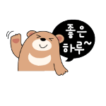 Korean emoticon 좋은 하루 Good day