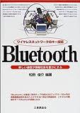 ワイヤレスネットワークのキー技術 Bluetooth―新しい通信が情報社会を豊かにする