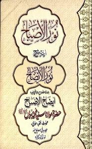 Noor ul Isbah Urdu Sharh Noor ul Eizah