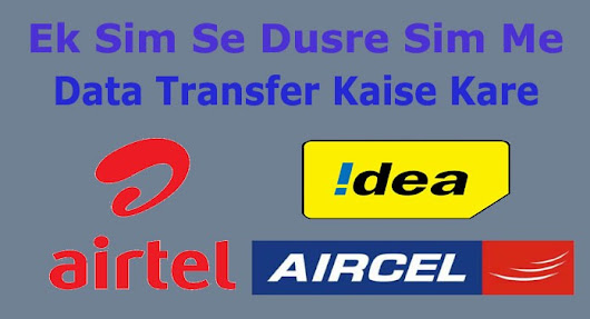 Ek Sim Card Ka Data Dusre Sim Card Me Kaise Transfer Kare - Hindi Me Gyaan
