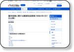 http://www.mhlw.go.jp/stf/seisakunitsuite/bunya/koyou_roudou/koyou/koyouhoken/data/toriatsukai_youryou.html