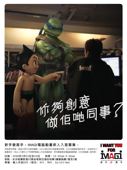 Imagi Job Fair  ..print ad  .. ' Leonardo & Astro Boy '  [[ Courtesy of Felix Ip of Imagi ]]