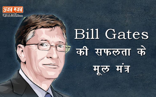 Bill Gates Inspirational & Motivational quotes ( Thoughts ) in Hindi
