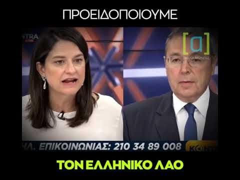 Φίλης: Προειδοποιούμε τον Ελληνικό λαό