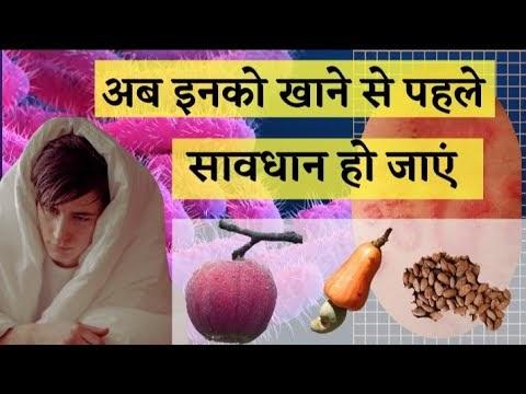 जिन 5 फलों को आप खाते हैं वह आपकी स्वास्थ्य को हानि तक पहुंचा सकते हैं   poisonous fruits in hindi