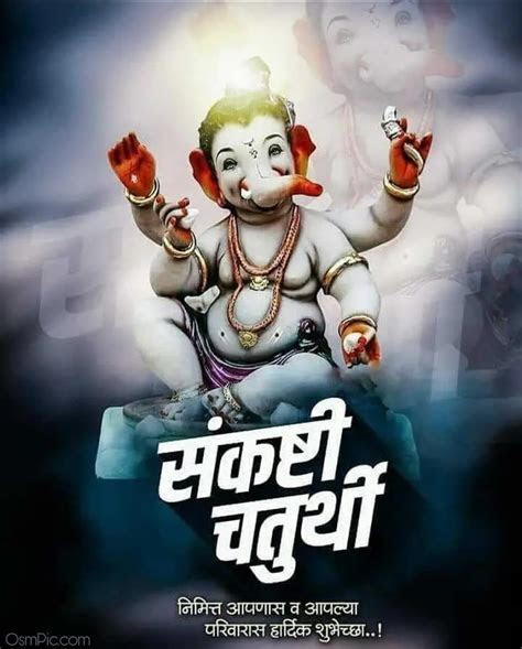 happy sankashti chaturthi status images photo hardik