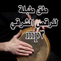 تحميل اغنية تسلم الايادى mp3 نغم العرب