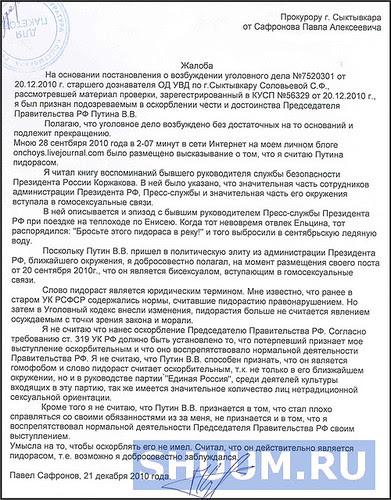 Путин - пидораст