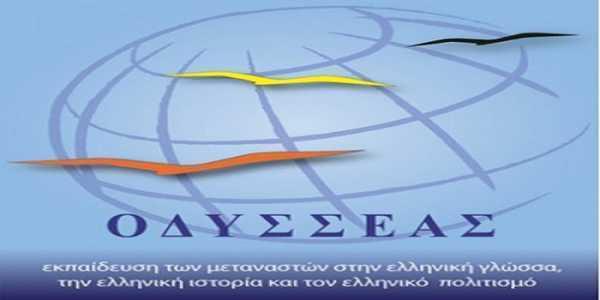 Πρόγραμμα εκπαίδευσης μεταναστών στην ελληνική γλώσσα