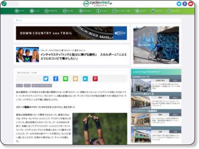 http://www.cyclowired.jp/?q=node/108814